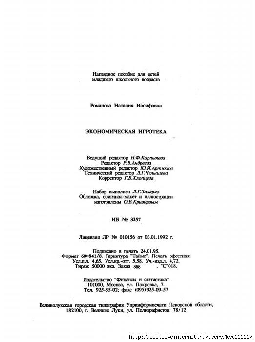 Ekonom.igroteka.page34 (522x700, 107Kb)