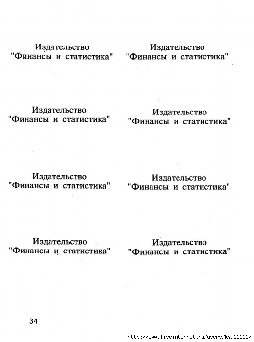 Ekonom.igroteka.page36 (518x700, 106Kb)