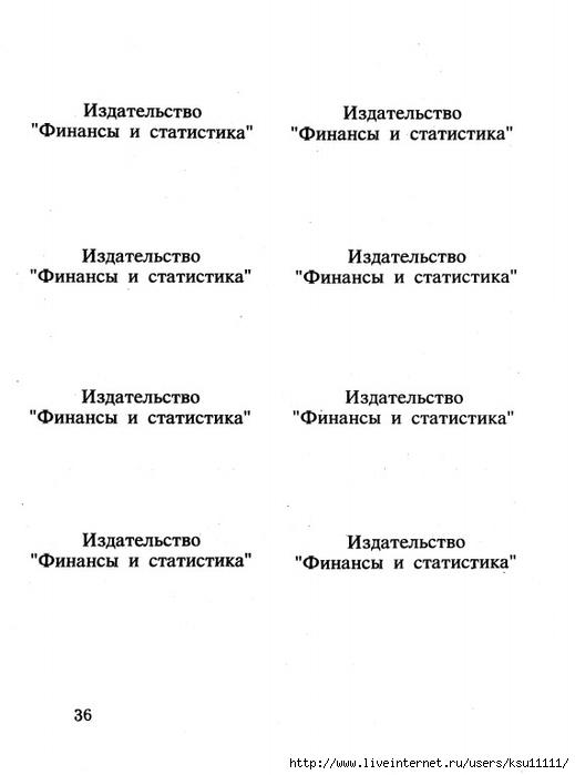 Ekonom.igroteka.page38 (519x700, 102Kb)