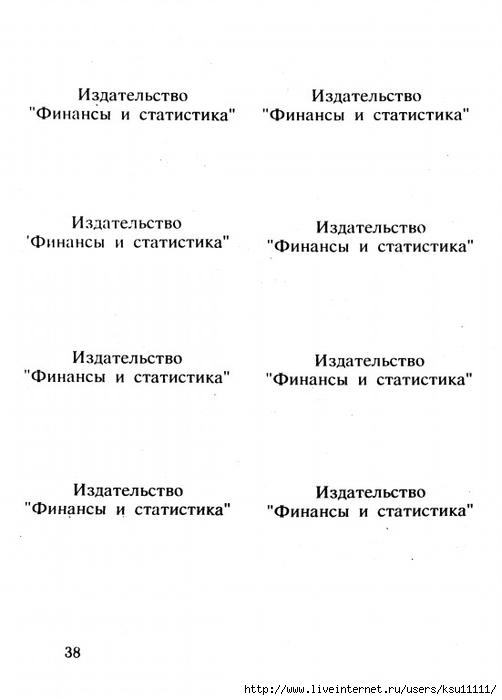 Ekonom.igroteka.page40 (502x700, 104Kb)