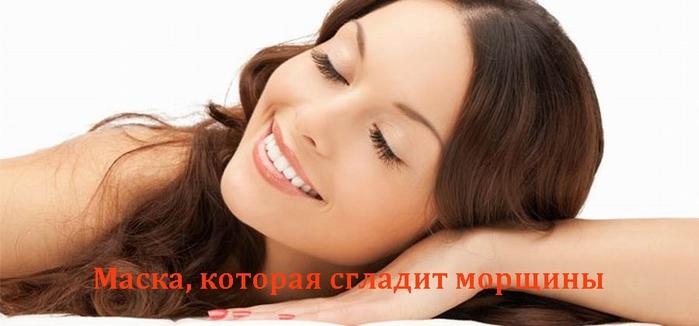 2835299_Maska_kotoraya_sgladit_morshini (700x326, 129Kb)