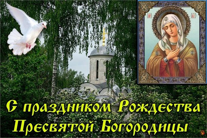 09-21 � ождество Пресвятой Богородицы 9914826 (700x465, 523Kb)