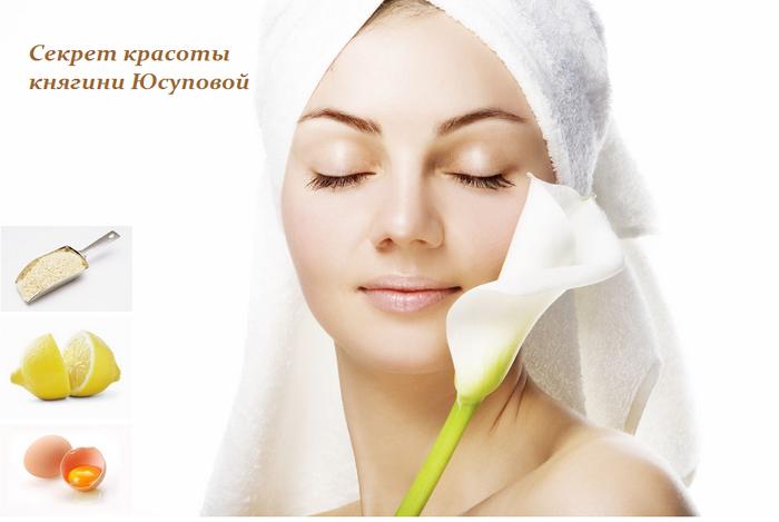 1442830430_Sekret_krasotuy_knyagini_YUsupovoy (700x469, 259Kb)