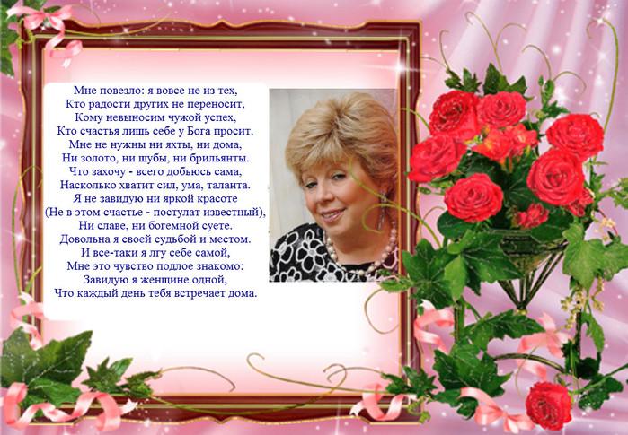 Поздравление женщине с днем рождения от ларисы рубальской