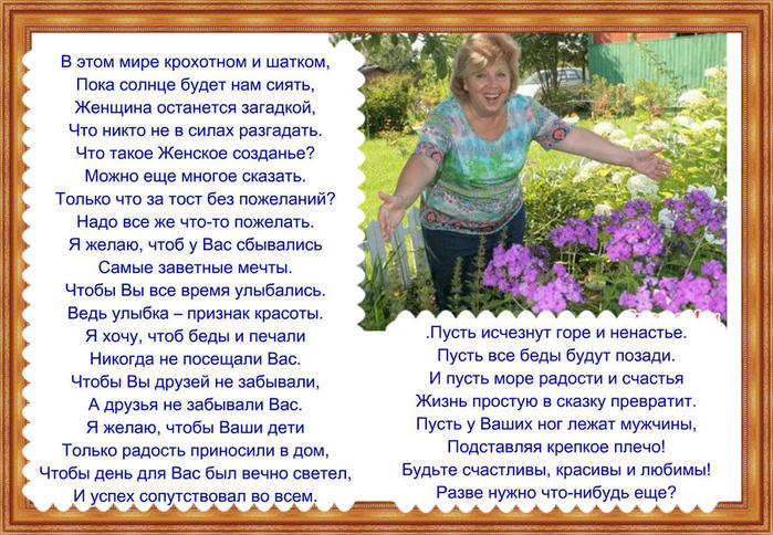 Поздравления с днём рождения женщине известных поэтов к дню рождения