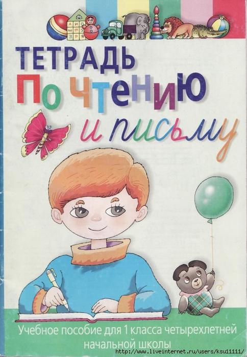 shtec_a_a_tetrad_po_chteniyu_i_pismu_uchebnoe_posobie_dlya_1.page01 (484x700, 262Kb)