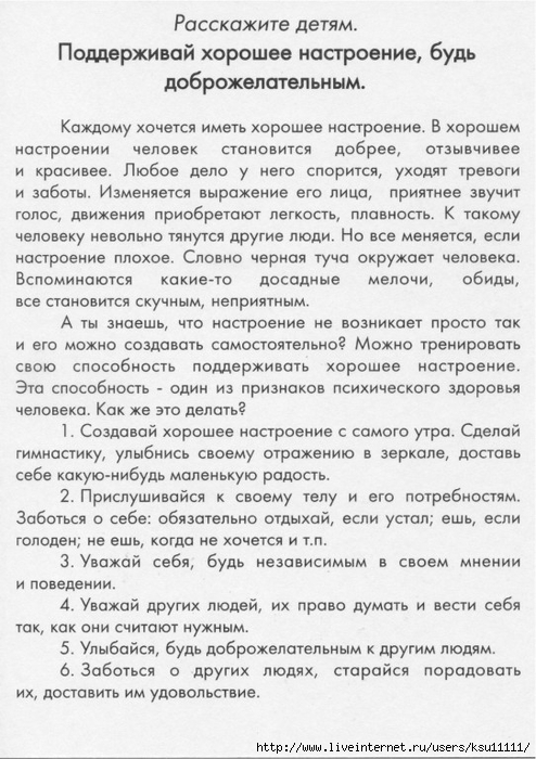 Азбука здоровья.page03 (494x700, 270Kb)