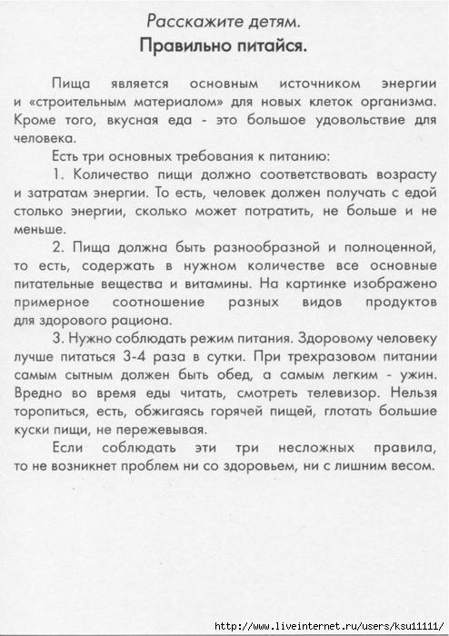 Азбука здоровья.page05 (494x700, 236Kb)