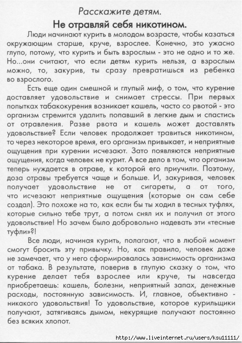 Азбука здоровья.page07 (494x700, 301Kb)