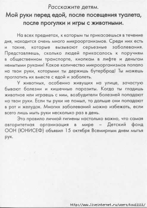 Азбука здоровья.page09 (494x700, 228Kb)