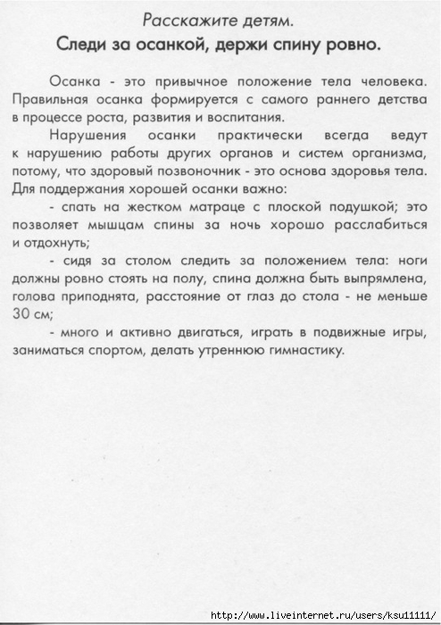 Азбука здоровья.page11 (494x700, 210Kb)