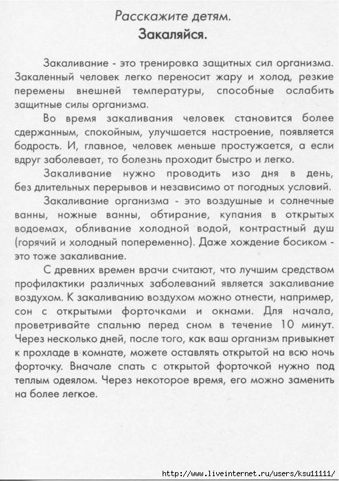 Азбука здоровья.page13 (494x700, 261Kb)