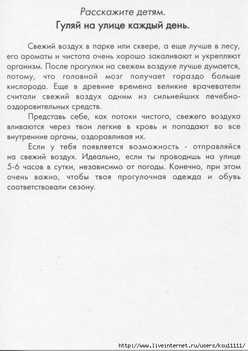 Азбука здоровья.page15 (494x700, 209Kb)