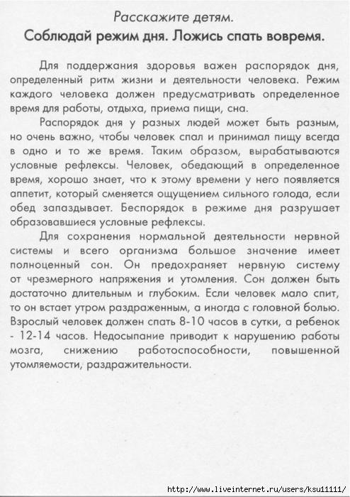 Азбука здоровья.page17 (494x700, 253Kb)