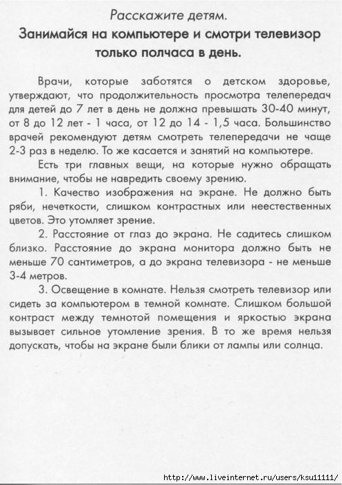 Азбука здоровья.page19 (494x700, 244Kb)