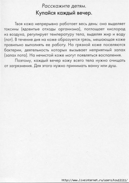 Азбука здоровья.page21 (494x700, 180Kb)