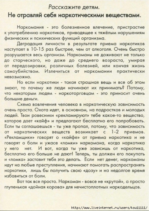 Азбука здоровья.page25 (494x700, 332Kb)