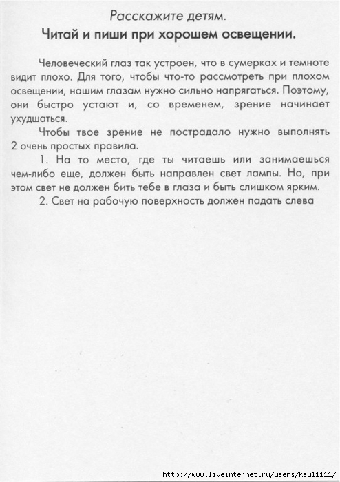 Азбука здоровья.page27 (494x700, 185Kb)