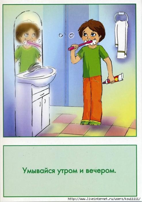 Азбука здоровья.page28 (494x700, 240Kb)