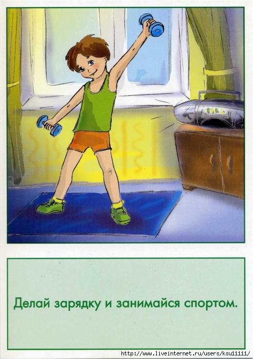 Азбука здоровья.page30 (494x700, 253Kb)
