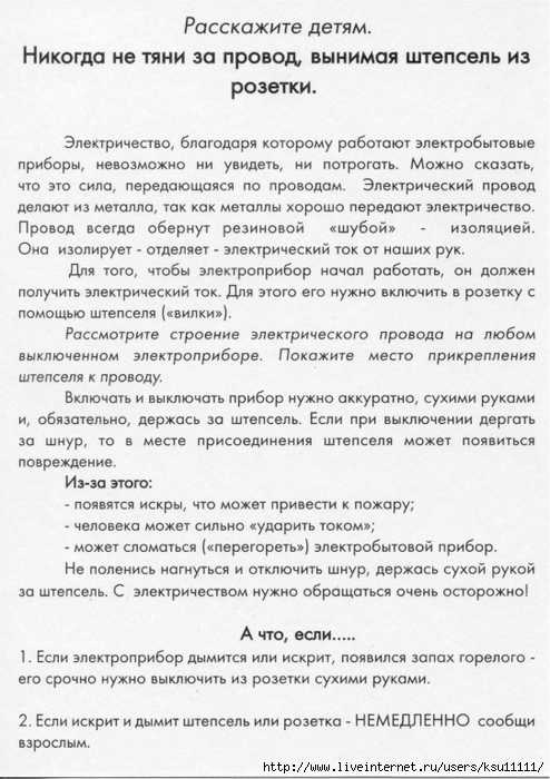 Безопасность в доме.page13 (494x700, 257Kb)
