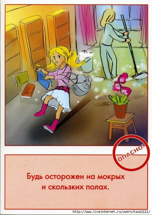 Безопасность в доме.page14 (494x700, 297Kb)