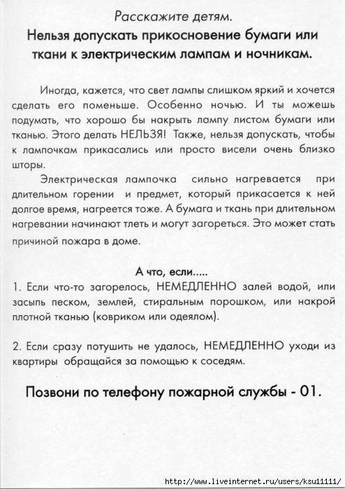 Безопасность в доме.page17 (494x700, 239Kb)