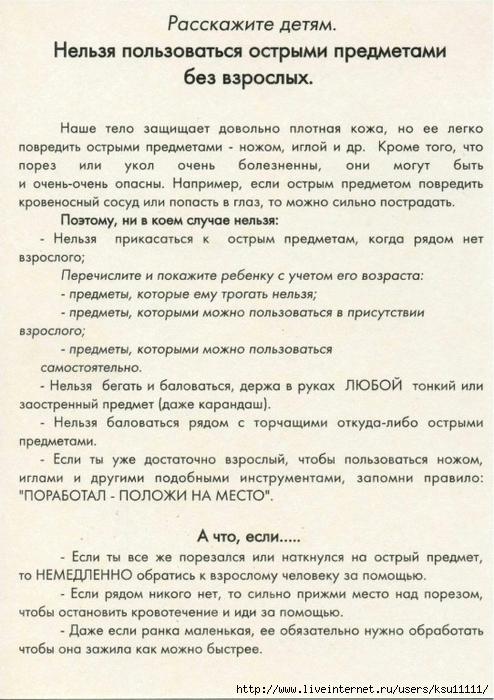 Безопасность в доме.page19 (494x700, 287Kb)