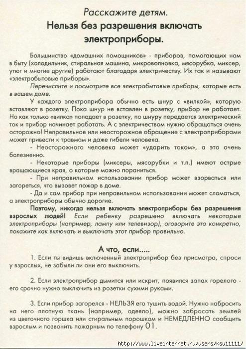 Безопасность в доме.page21 (494x700, 313Kb)