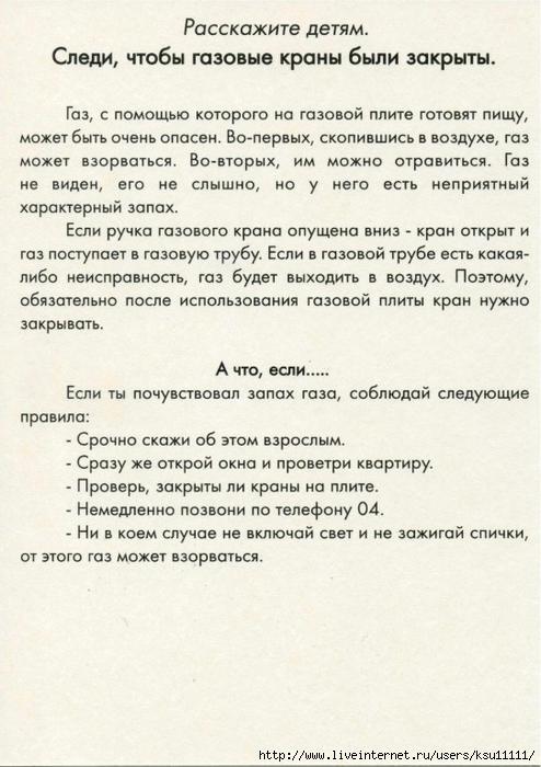 Безопасность в доме.page29 (494x700, 252Kb)