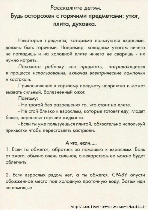 Безопасность в доме.page31 (494x700, 268Kb)