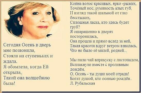 4924802_segodnya_osen_v_dver_mne_pozvonila (548x361, 65Kb)