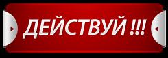 3479580_button41 (245x85, 14Kb)