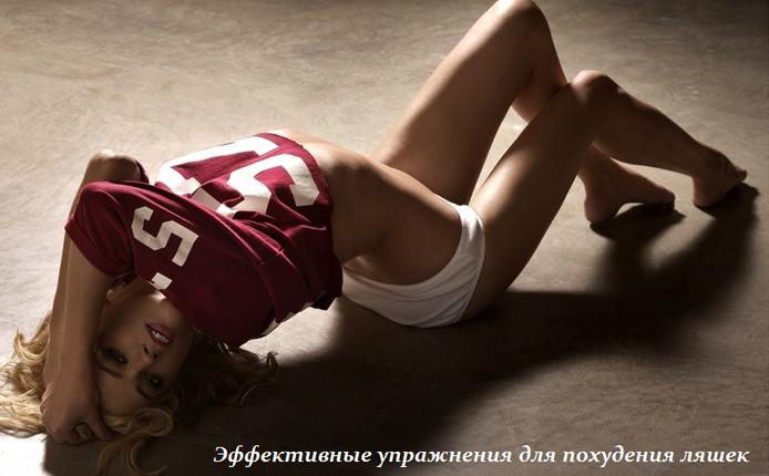 2749438_Effektivnie_yprajneniya_dlya_pohydeniya_lyashek (694x430, 399Kb)