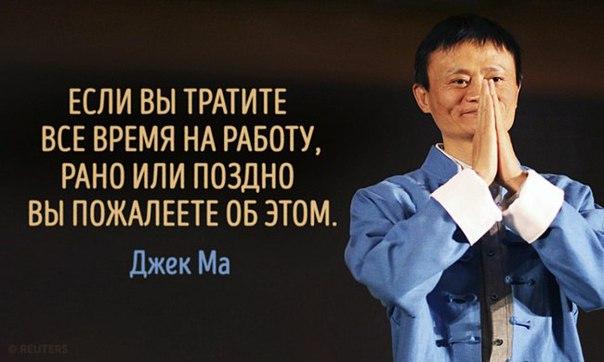 22 совета от самого богатого человека Китая (604x362, 41Kb)
