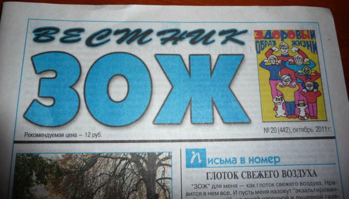 vestnik-zdorovyy-obraz-jizni-10-2007-12784-large (700x399, 462Kb)