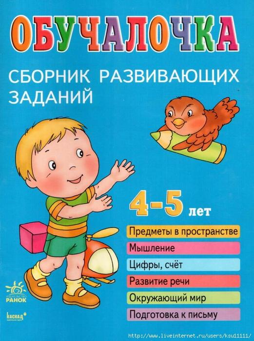 Obuchalochka_4-5.page001 (521x700, 314Kb)