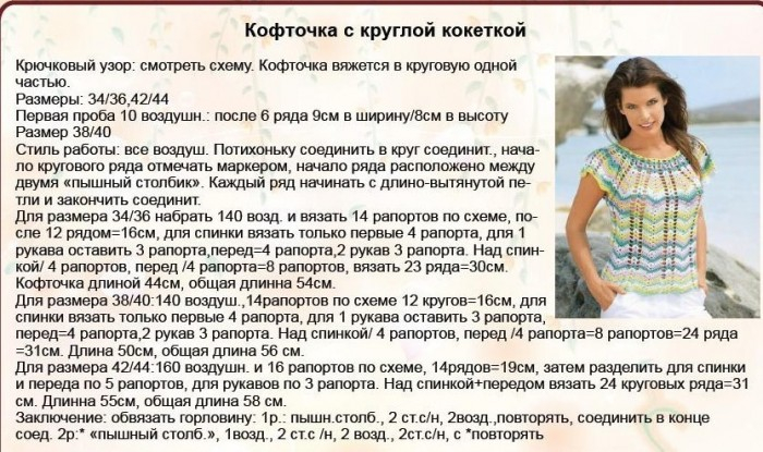 2148379_koftochka_1 (700x415, 328Kb)