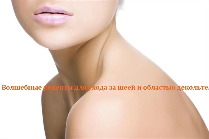 2835299_Volshebnie_recepti_dlya_yhoda_za_sheei_i_oblastu_dekolte (700x468, 92Kb)