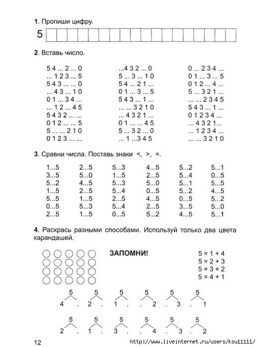 Видеоурок математика 1 класс числа от 1до 10 сезон