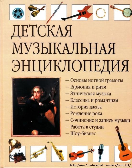Tetchell_D_Detskaya_muzykalnaya_entsiklopedia.page01 (550x700, 315Kb)