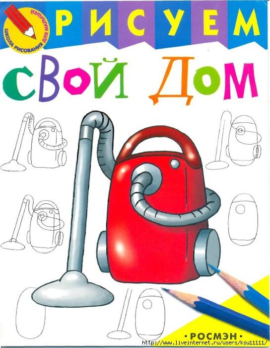 Рисуем_свой_дом.page01 (544x700, 253Kb)