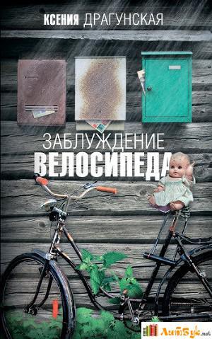 zabluzhdenie-velosipeda (300x479, 40Kb)