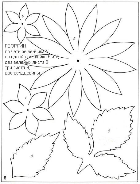 Выкройки цветов из фоамирана распечатать