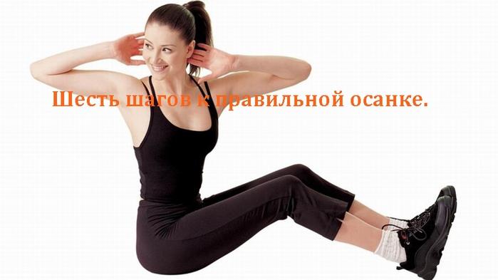 2835299_Shest_shagov_k_pravilnoi_osanke_ (700x393, 120Kb)