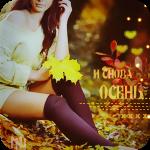 3676362_99px_ru_avatar_176522_devushka_sidit_v_osennem_parke_i_derjit_na (150x150, 46Kb)