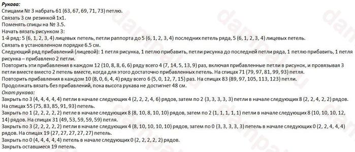 rukav (700x300, 219Kb)