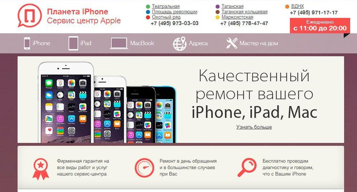 Планета iPhone (700x377, 213Kb)