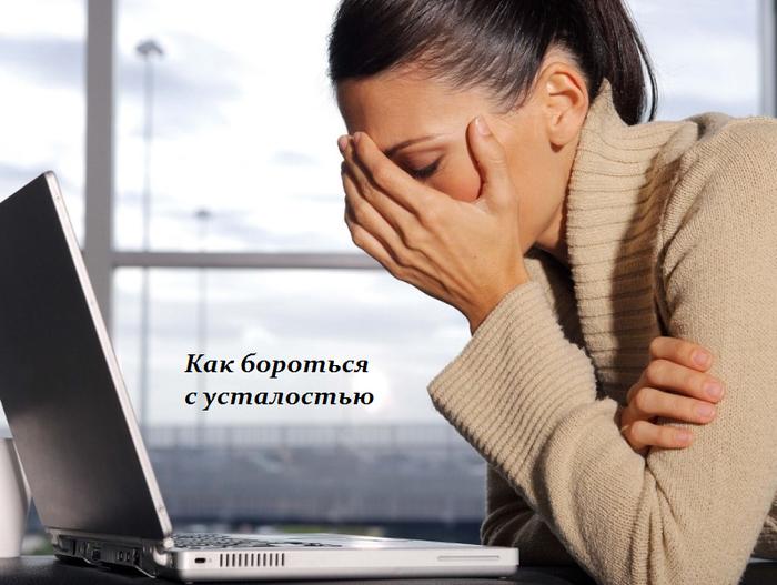1442320932_Postoyannaya_ustalost_ (700x527, 496Kb)