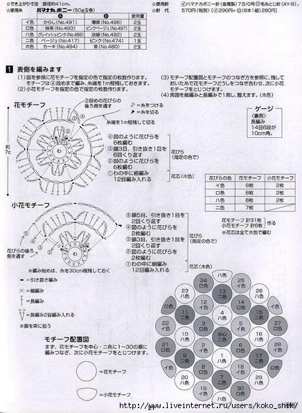 Сидушка 3 схема 1 (436x596, 182Kb)
